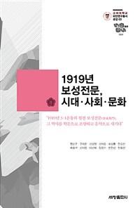 1919년 보성전문, 시대·사회·문화 : 1919년 3·1운동의 원천 보성전문(普成專門), 그 역사를 학문으로 조망하고 음악으로 새기다