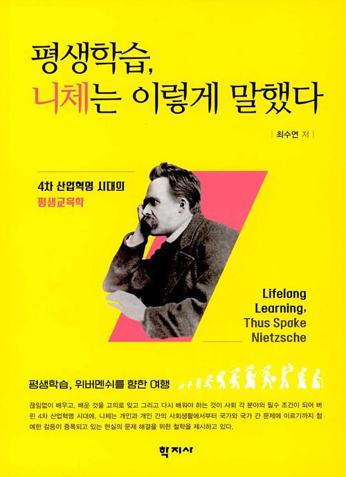 평생학습, 니체는 이렇게 말했다 : 4차 산업혁명 시대의 평생교육학