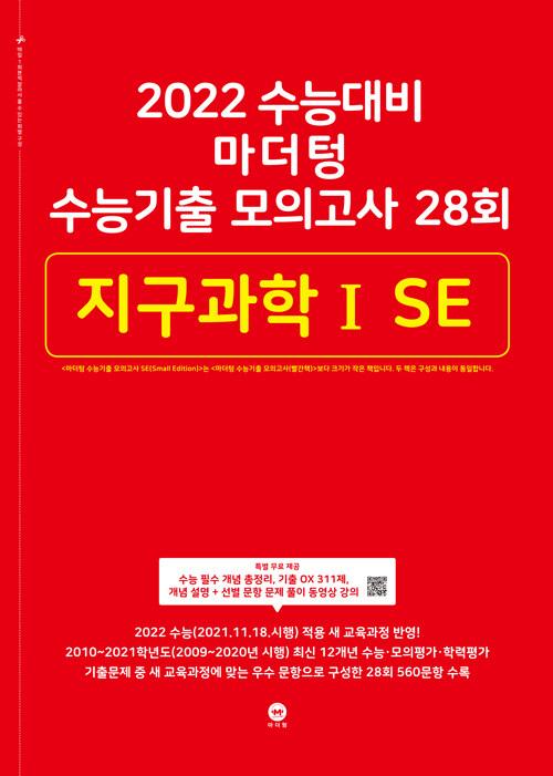 2022 수능대비 마더텅 수능기출 모의고사 28회 지구과학 1 SE (2021년)