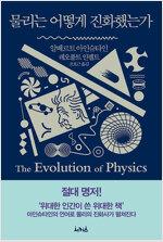물리는 어떻게 진화했는가