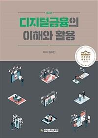 디지털금융의 이해와 활용 / 제2판