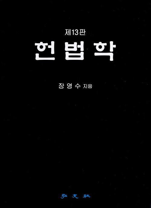 헌법학 / 제13판