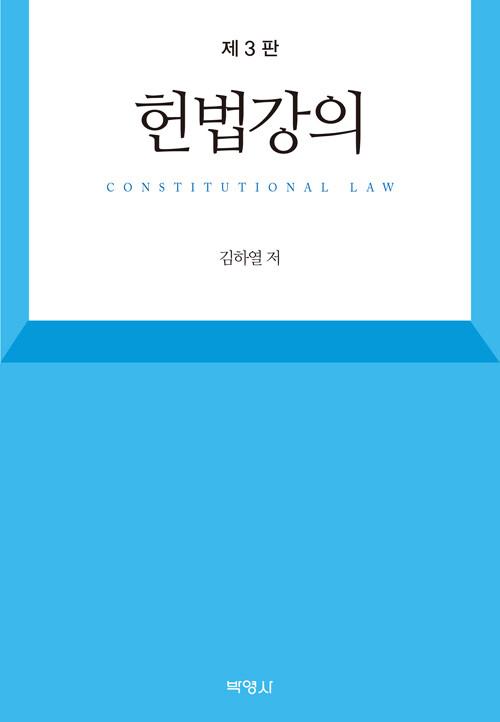 헌법강의 = 제3판
