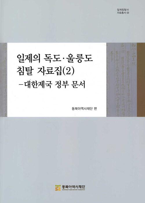 일제의 독도·울릉도 침탈 자료집. 2, 대한제국 정부 문서