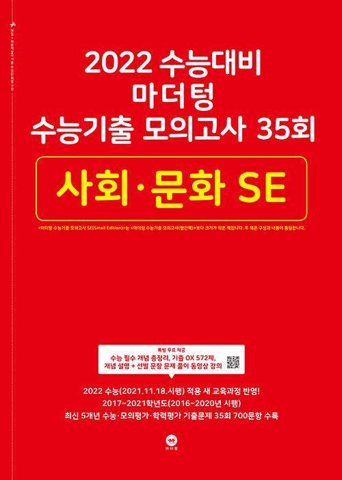 2022 수능대비 마더텅 수능기출 모의고사 35회 사회문화 SE (2021년)