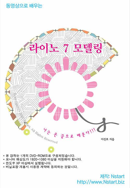 [DVD] 동영상으로 배우는 라이노 7 모델링 - DVD 1장