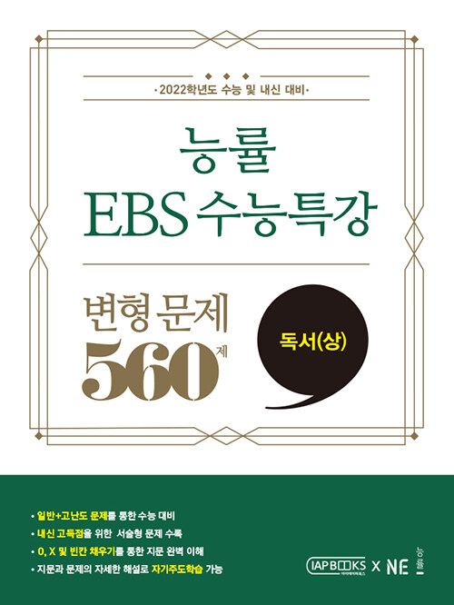 능률 EBS 수능특강 변형 문제 560제 독서(상) (2021년)