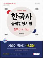 2021 한국사능력검정시험 기출이 답이다 심화(1ㆍ2ㆍ3급) 16회분