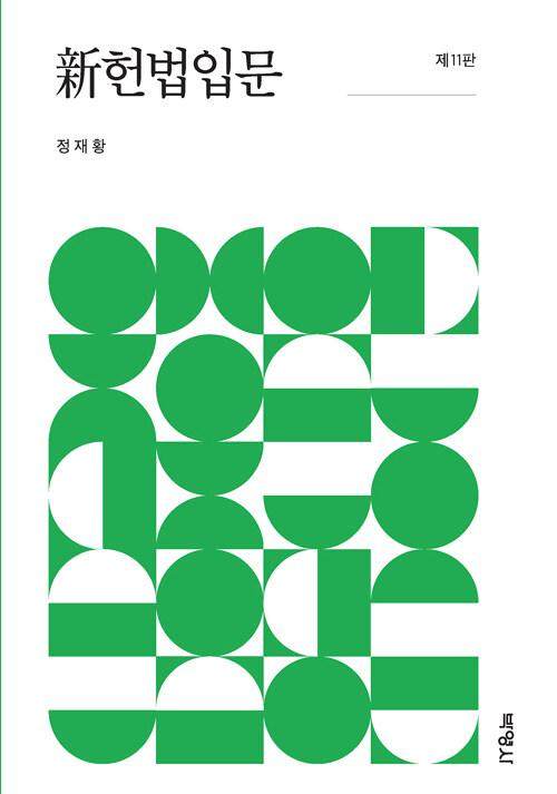 (新) 헌법입문 / 제11판
