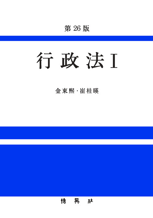 行政法 / 제26판