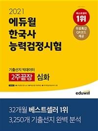 2021 에듀윌 한국사 능력 검정시험 기출선지 빅데이터 2주끝장 심화(1, 2, 3급)