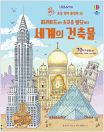 피라미드부터 초고층 빌딩까지 세계의 건축물