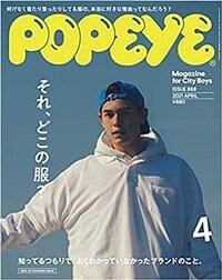 POPEYE(ポパイ) 2021年 04月號