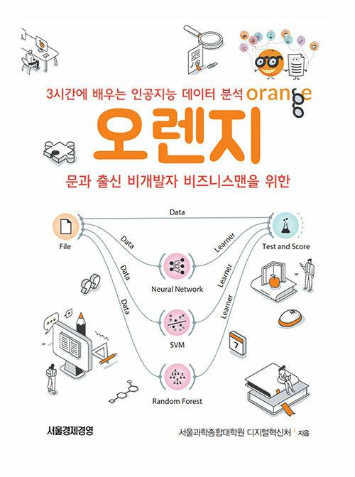 3시간에 배우는 인공지능 데이터분석, 오렌지
