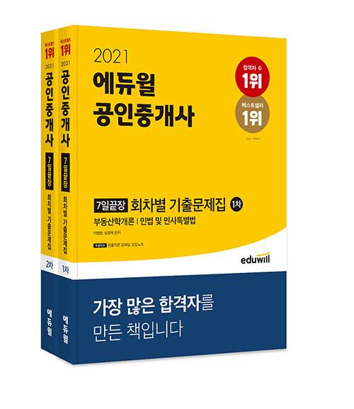 [세트] 2021 에듀윌 공인중개사 1, 2차 7일끝장 회차별 기출문제집 세트 - 전2권
