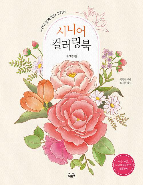 시니어 컬러링북 : 꽃그림 편