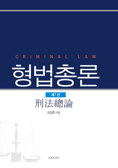 형법총론 (김성돈)