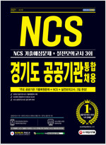 2021 최신판 경기도 공공기관 통합채용 NCS 기출예상문제 + 실전모의고사 3회