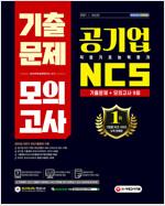 2021 최신판 공기업 NCS 직업기초능력평가 기출문제 + 모의고사 9회