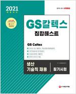 2021 채용대비 GS칼텍스 생산기술직 채용 필기시험(집합Test)