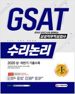 2021 상반기 채용대비 온라인 모의고사와 함께하는 삼성직무적성검사 GSAT 수리논리