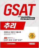 2021 상반기 채용대비 온라인 모의고사와 함께하는 삼성직무적성검사 GSAT 추리