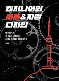 엔지니어의 서울 & 지방 디자인
