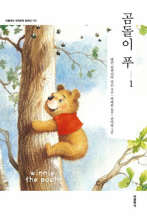 곰돌이 푸 1 (반양장)