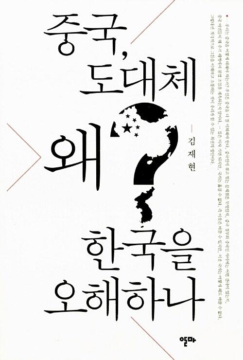 중국 도대체 왜 한국을 오해하나