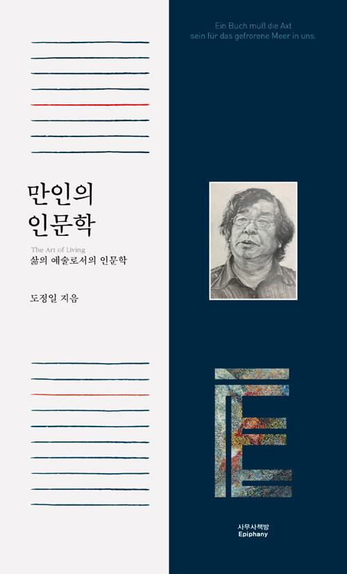 만인의 인문학 : 삶의 예술(the art of living)로서의 인문학