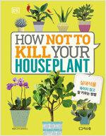 실내식물 죽이지 않고 잘 키우는 방법