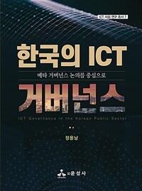 한국의 ICT 거버넌스 : 메타 거버넌스 논의를 중심으로