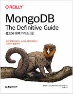 MongoDB 완벽 가이드