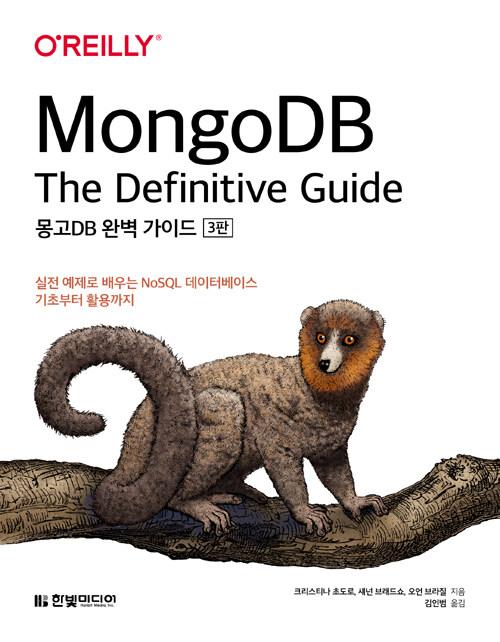 몽고DB 완벽 가이드 : 실전 예제로 배우는 NoSQL 데이터베이스 기초부터 활용까지 / 개정3판