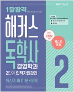 2021 1달합격 해커스독학사 경영학과 2단계 인적자원관리 최신기출 이론 + 문제