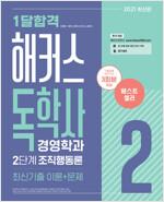 2021 1달합격 해커스독학사 경영학과 2단계 조직행동론 최신기출 이론 + 문제