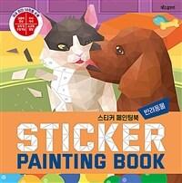 스티커 페인팅북 : 반려동물
