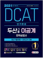 2021 상반기 채용대비 DCAT 두산그룹 이공계 단기완성 최신기출유형 + 모의고사 3회
