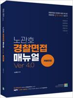 2021 노관호 경찰면접매뉴얼 Ver 4.0 : 개별면접