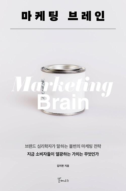 마케팅 브레인