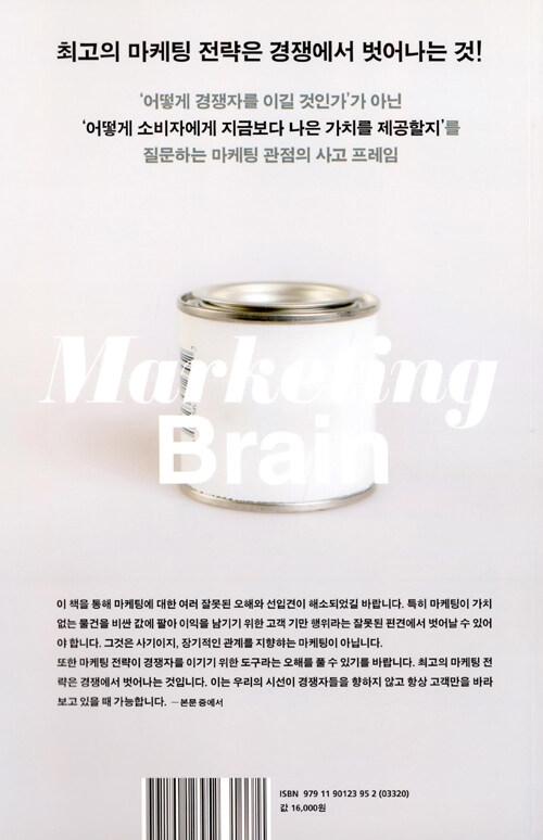 마케팅 브레인 : 브랜드 심리학자가 말하는 불변의 마케팅 전략