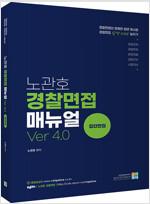2021 노관호 경찰면접매뉴얼 Ver 4.0 : 집단면접