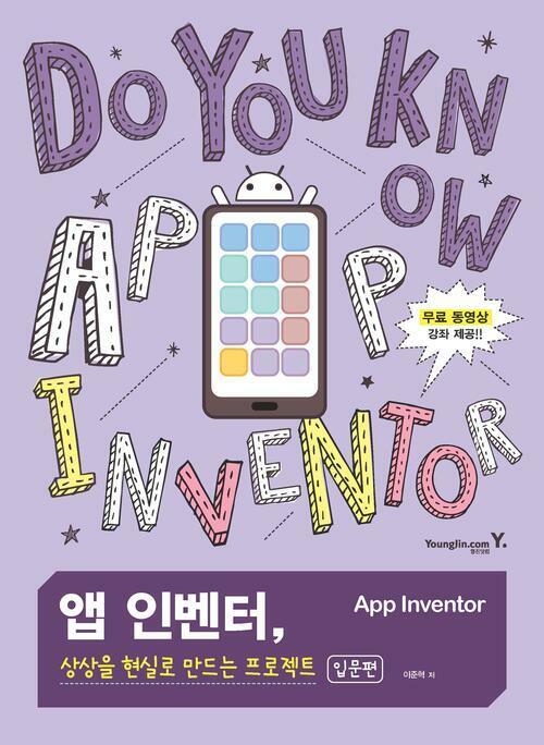 앱 인벤터, 상상을 현실로 만드는 프로젝트 : 입문편
