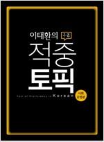 이태환의 적중토픽 - 중급-어휘.문법편