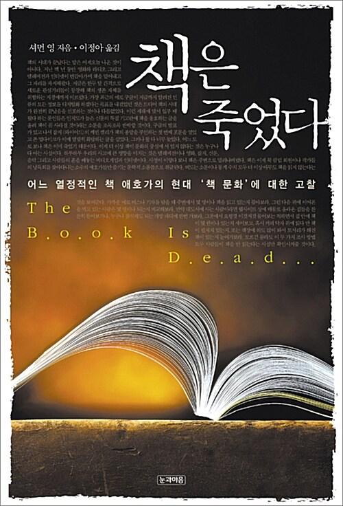 책은 죽었다