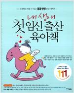 [중고] 내 생애 첫 임신 출산 육아책