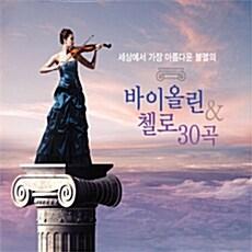 세상에서 가장 아름다운 불멸의 바이올린 & 첼로 30곡 [2CD For 1]