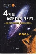 4차원 문명세계의 메시지 2