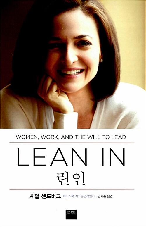 린 인 Lean In
