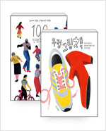 [세트] 100 인생 그림책 (리커버) + 우정 그림책 - 전2권